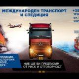 транспорт до Англия Транспорт логистика